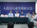 云浮石材产业城召开人造石行业发展研讨会